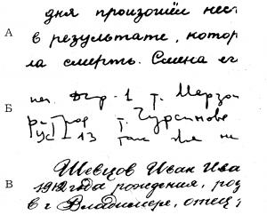 Особенности формирования почерка