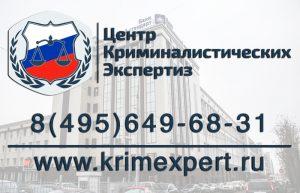 krimexpert (1)