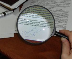 Можно ли сделать экспертизу подписи?